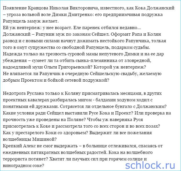 Привет Игорю Мишину!