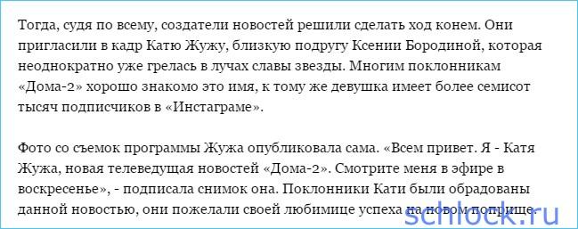 Подруга Бородиной стала ведущей «Дома-2»