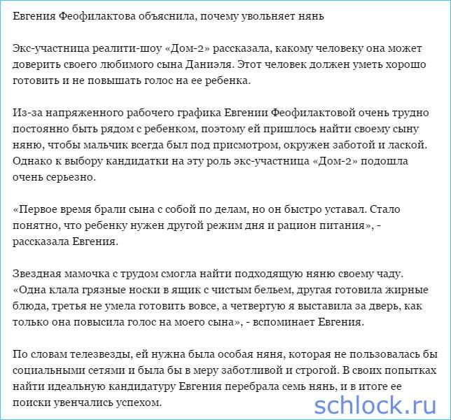 Феофилактова объяснила, почему увольняет нянь