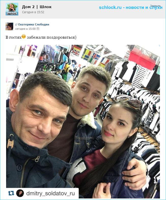 Токарева и Слободян забежали поздороваться