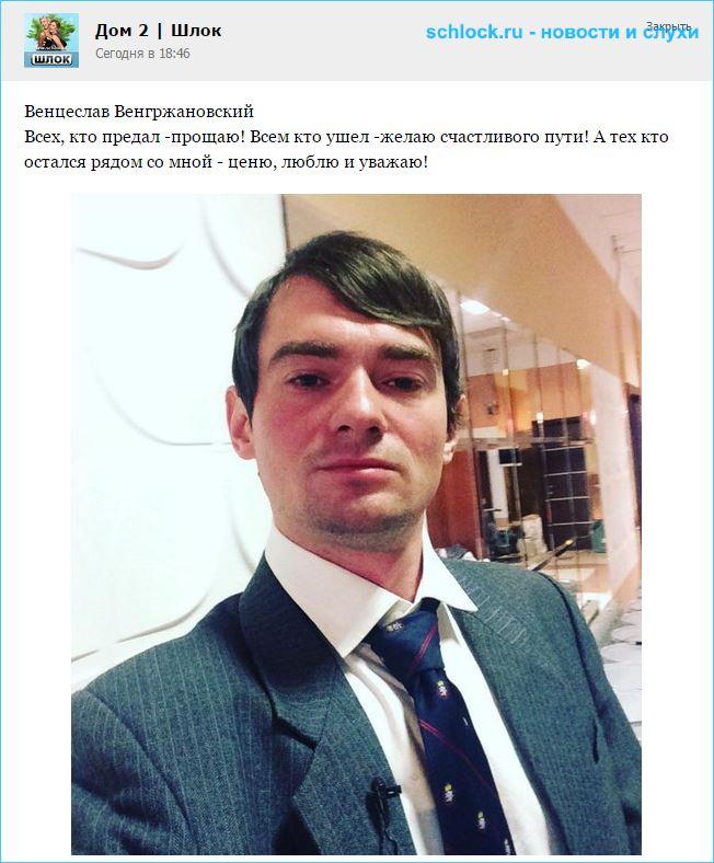 Венцеслав Венгржановский прощает всех
