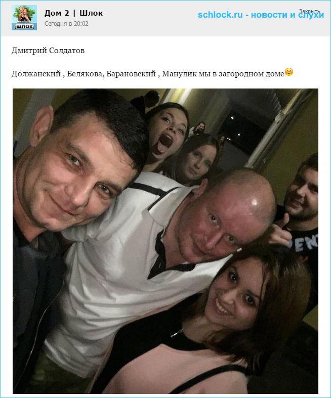 Вечеринка у Солдатова на даче
