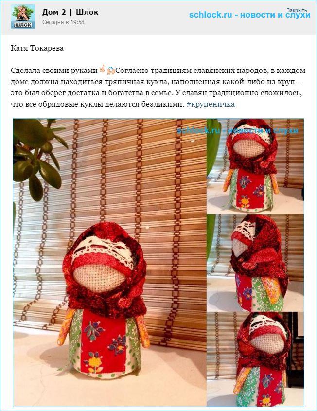 Катя Токарева и славянские традиции