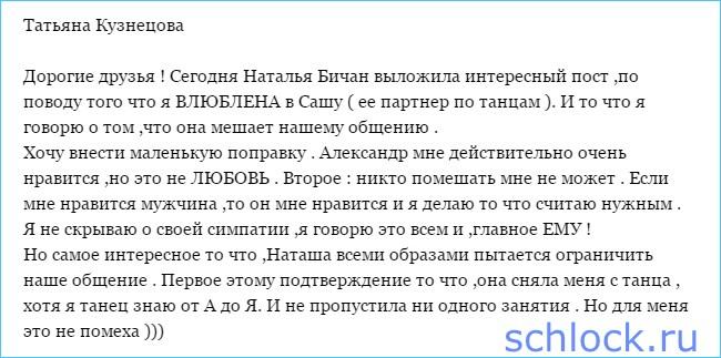 Кузнецова желает внести маленькую поправку