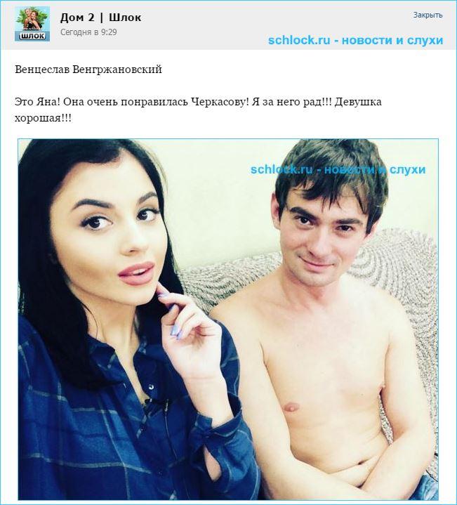Яна очень понравилась Черкаову