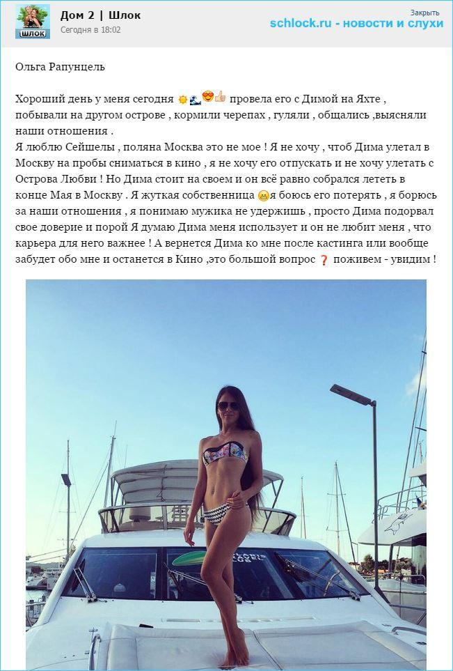 Дима в мае улетает с острова