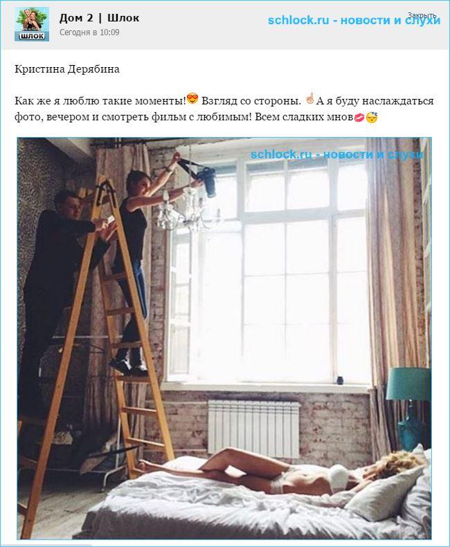 Любимые моменты Кристины Дерябиной