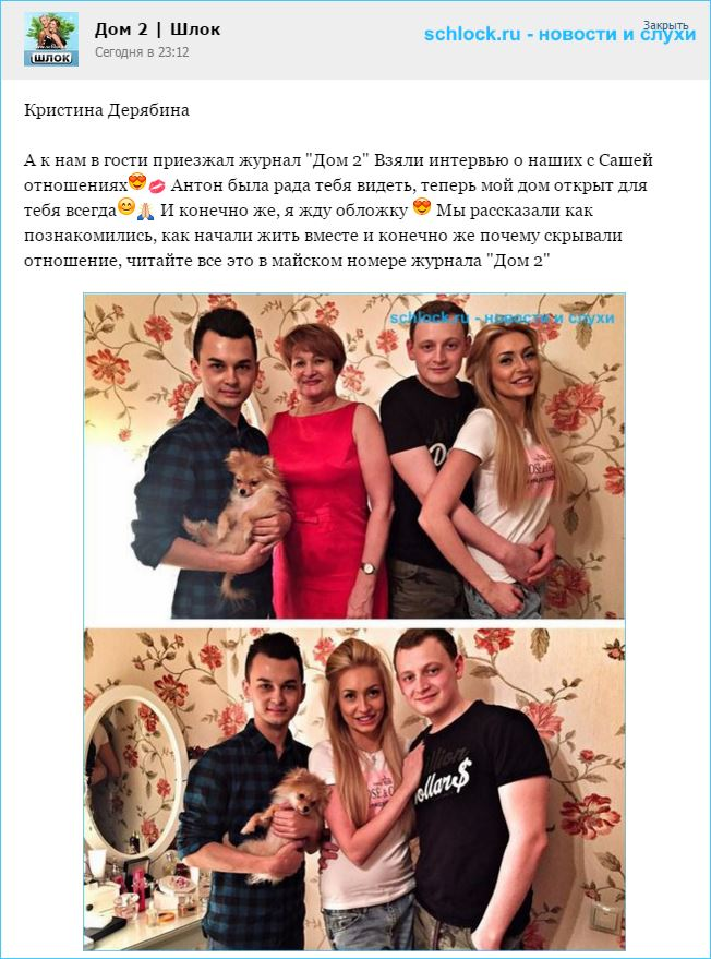 Редакция журнала дом 2 в гостях у Дерябиной Кристины