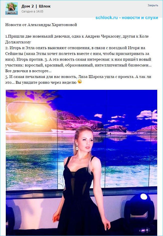 Новости от Александры Харитоновой