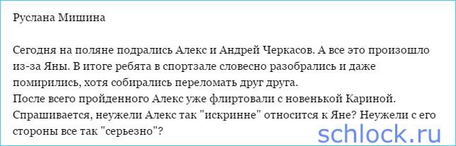 Черкасов и Алекс подрались из-за...