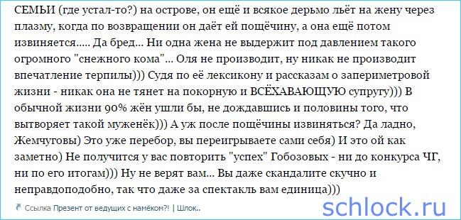 """Не получится у вас повторить """"успех"""" Гобозовых!"""