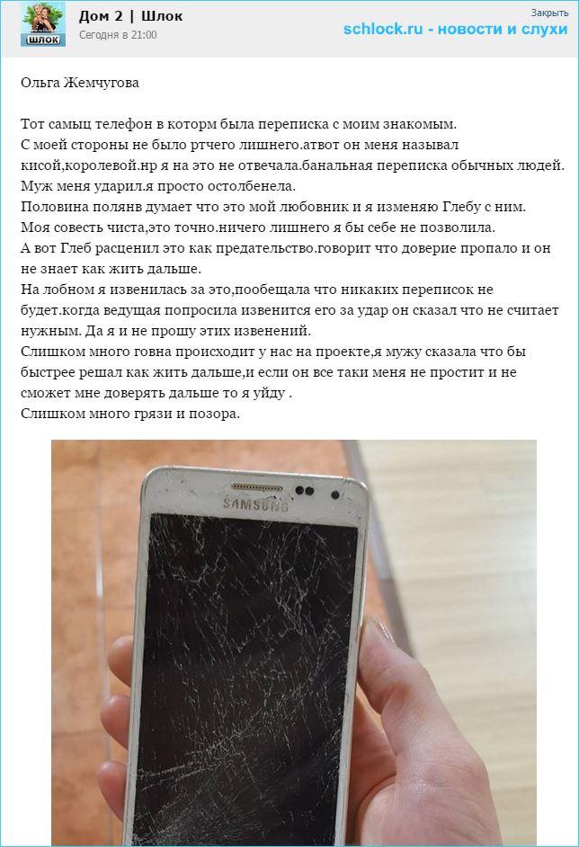 Ольга Жемчугова, телефон и та самая переписка