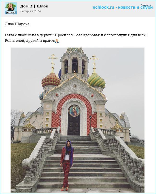 Лиза Шароха обратилась к Богу за помощью