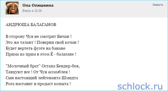 Андрюша Балаганов