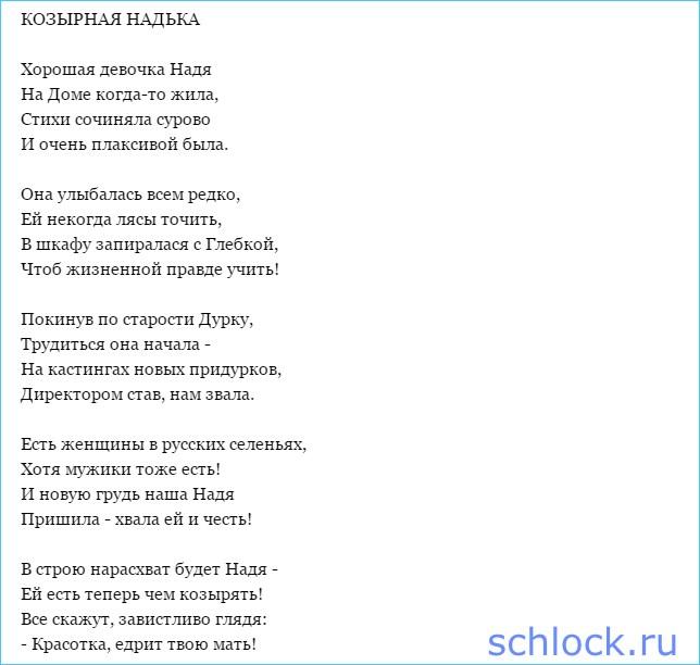 Козырная Надька Ермакова