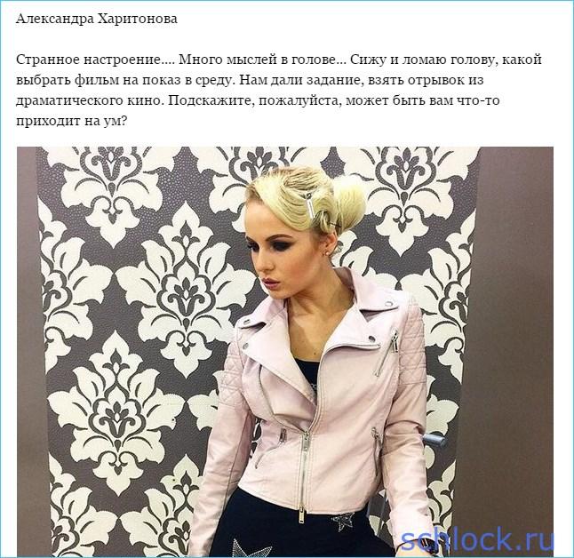 Харитонова нуждается в помощи!