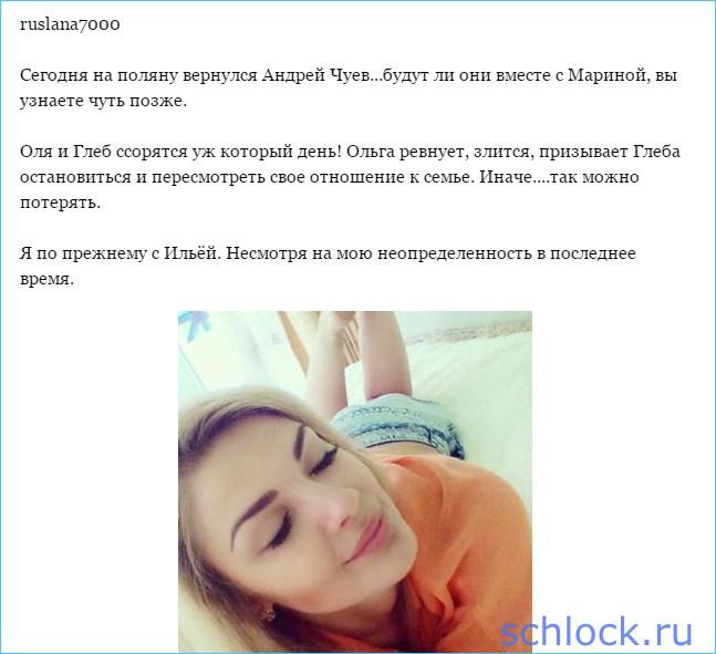 Новости кучкой от Русланы (8 апреля)