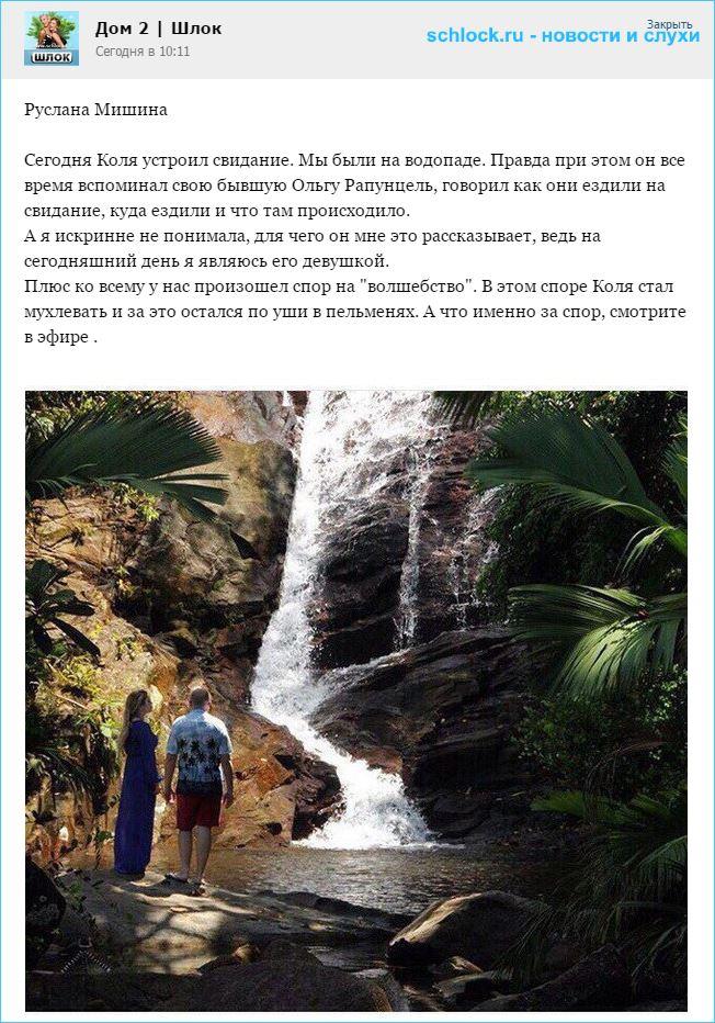 Руслана Мишина. Сегодня Коля устроил свидание