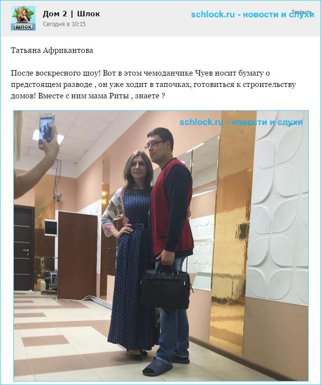 Андрей Чуев и бумага о разводе