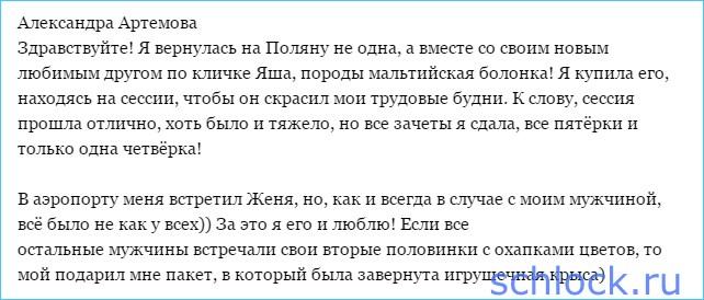 Кузин, Артемова и крыса!