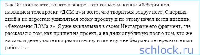 Фрагменты дневника «Феномены ДОМа 2»