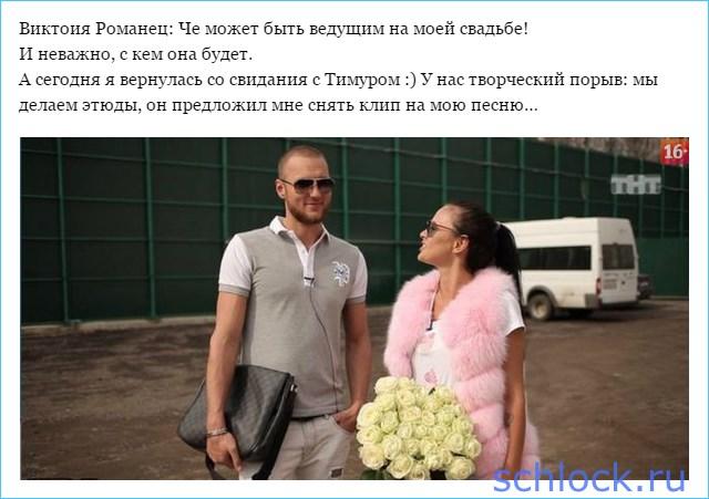 Романец пригласил на свидание...