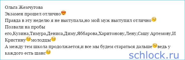 Список избранных режиссером Астраханом