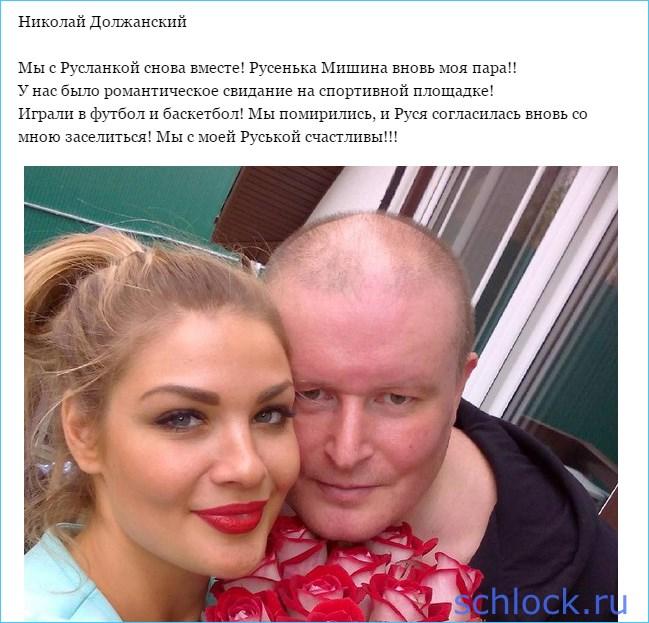 Русенька Мишина вновь моя пара!