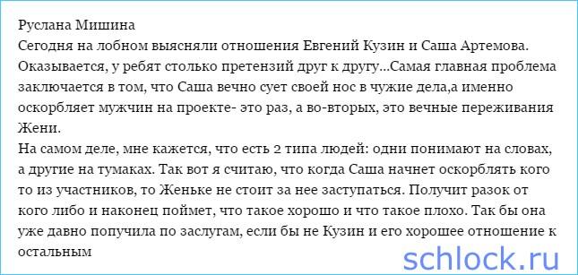 Главная проблема Кузина и Артёмовой