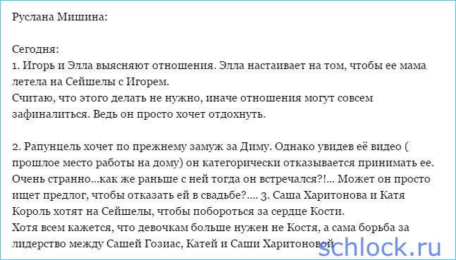 Новости от Русланы Мишиной (3 апреля)