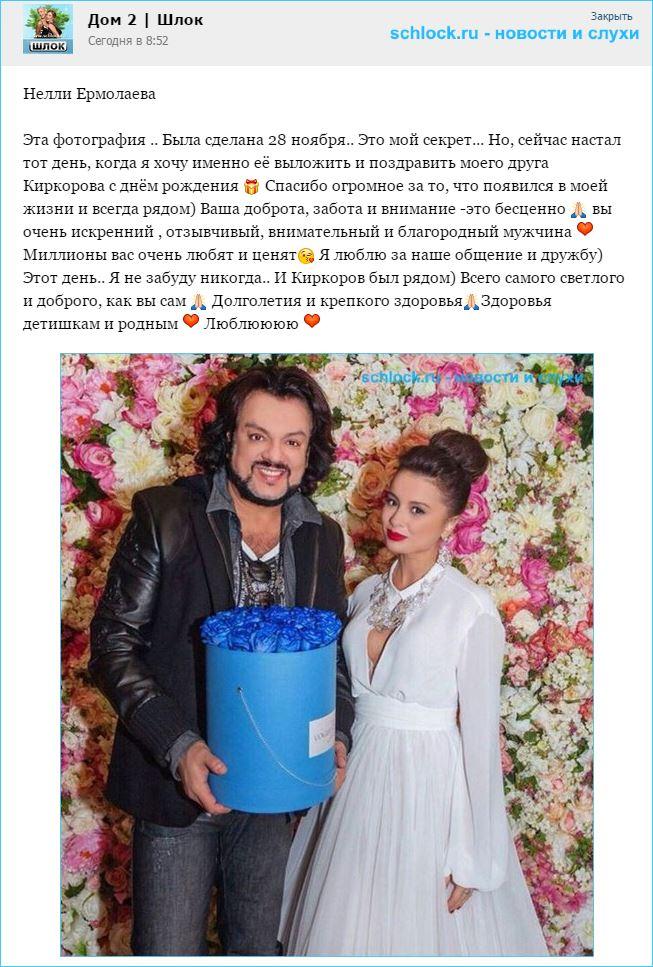 Ермолаева поздравила Киркорова с днем рождения