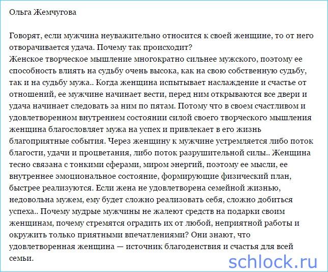 Ольга Жемчугова знает, почему Глебу не везет!
