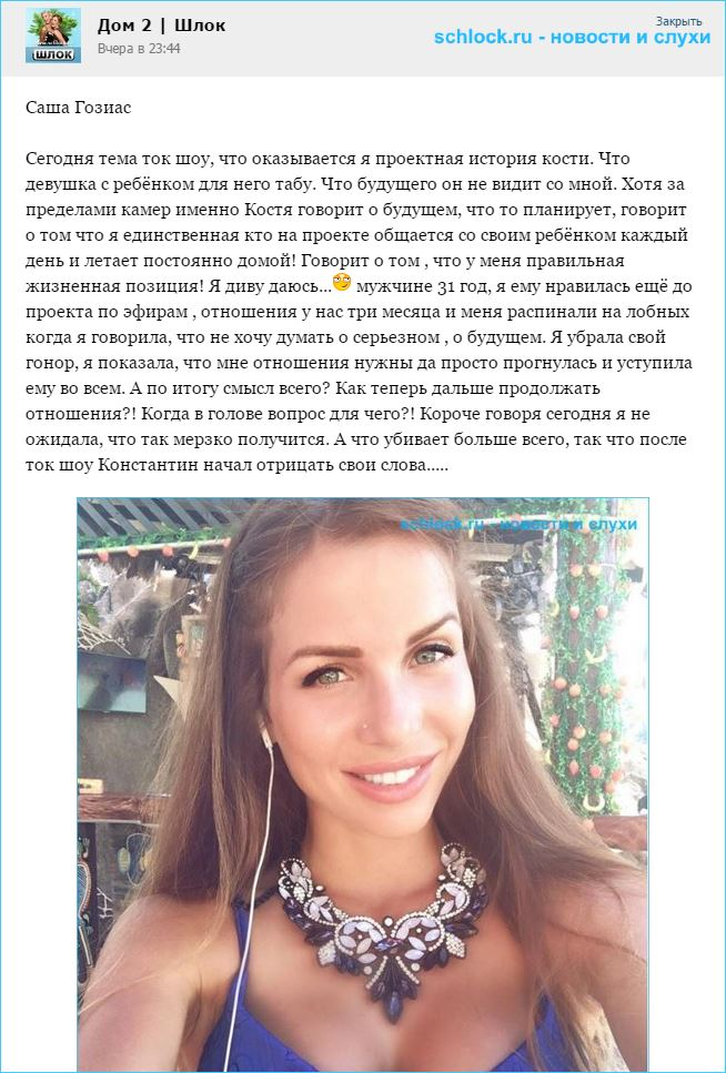 Александру Гозиас распинали на ток-шоу