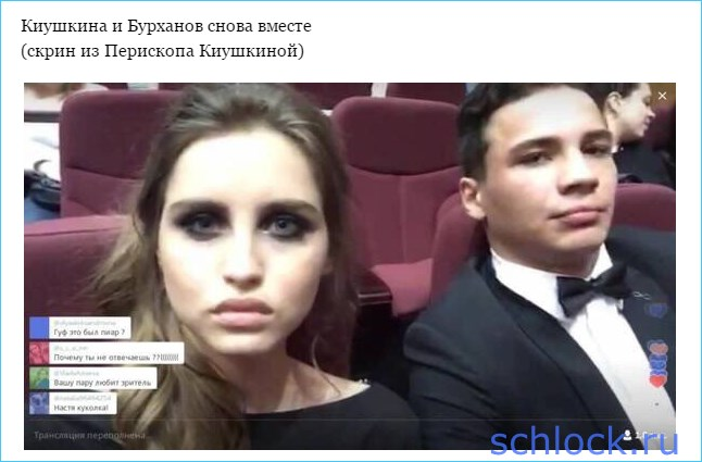 Киушкина и Бурханов снова...