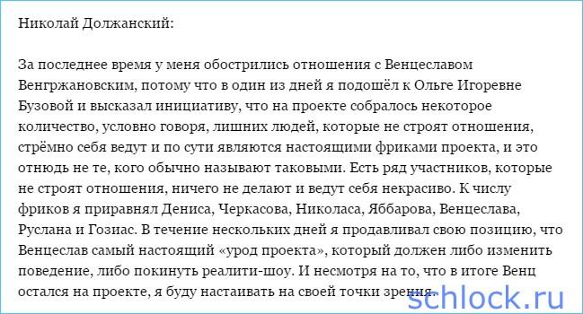 """Должанский занялся """"чисткой"""" участников"""