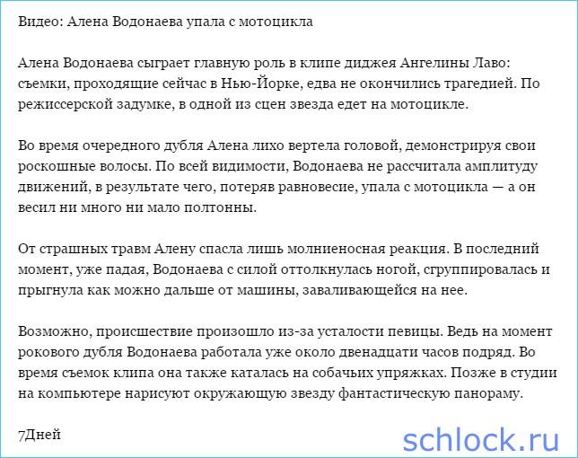 Алена Водонаева упала с мотоцикла