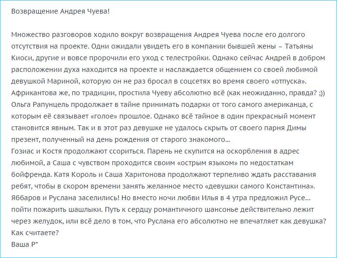 Редакция - Возвращение Андрея Чуева!