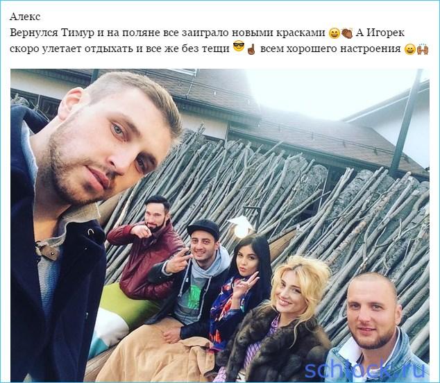 Тимур вернулся, а Игорь улетает!