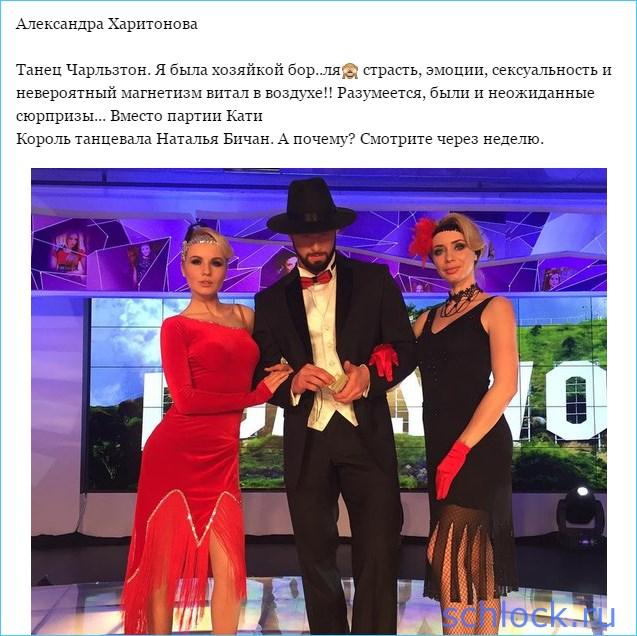 Вместо Король танцевала Наталья Бичан