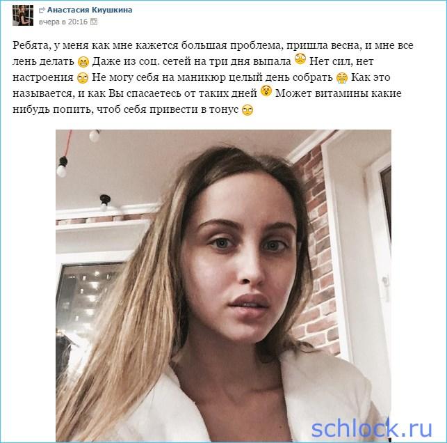 """У Киушкиной закончились """"волшебные"""" таблетки?"""