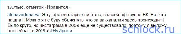 Сегодня в инстаграм 11.04.16