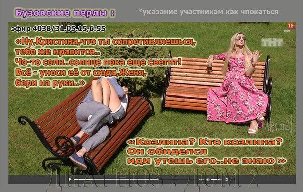 Ольга Бузова в комиксах (25 мая)