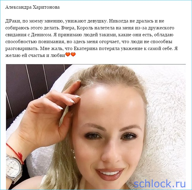 Харитонова пострадала из-за Дениса