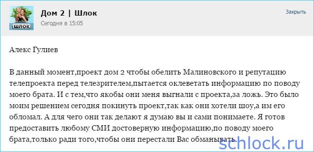 Алекса Гулиева оклеветали?