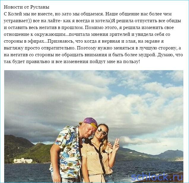 Руслана Мишина. Негатив в прошлом