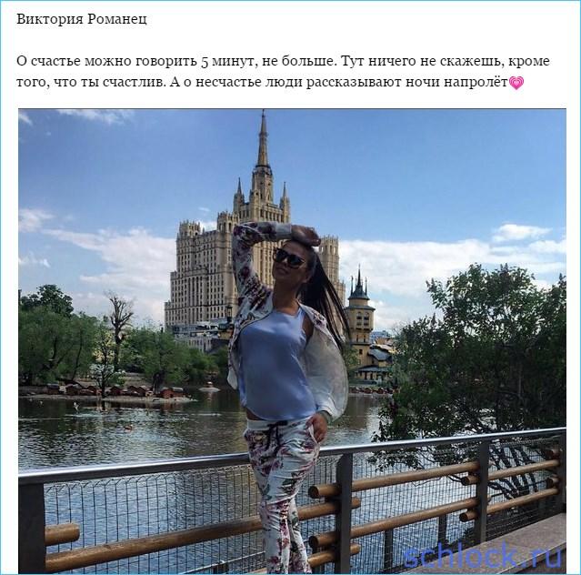 Виктория Романец о пятиминутном счастье