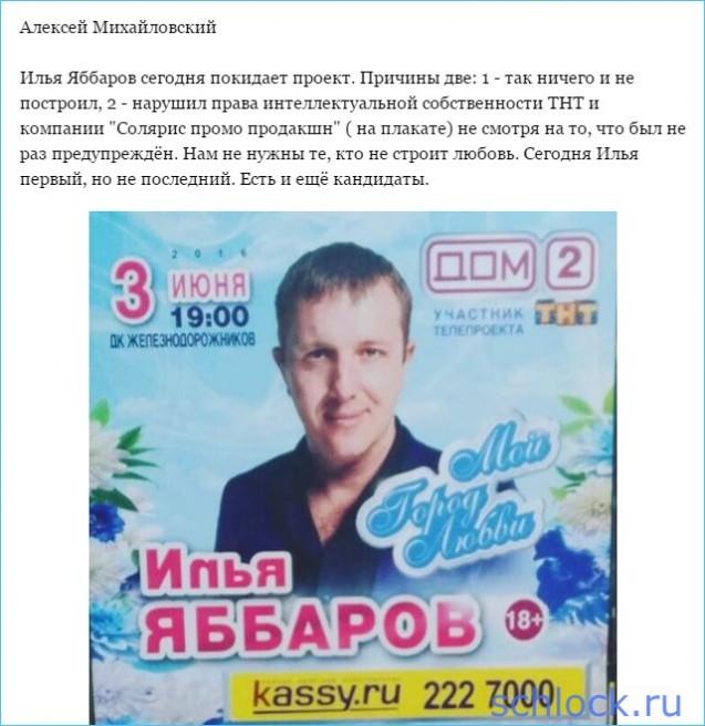 Илья Яббаров сегодня покидает проект!!!