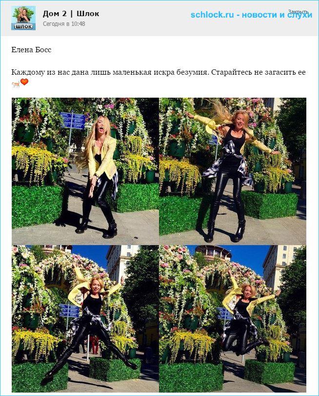 Елена Босс и искорки безумия