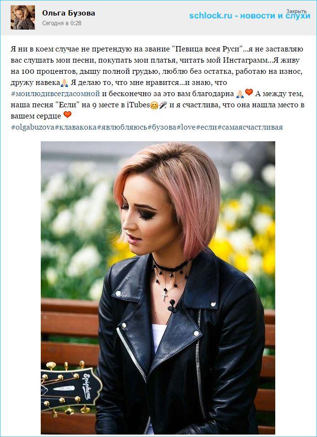 Ольга Бузова.... Певица всея Руси