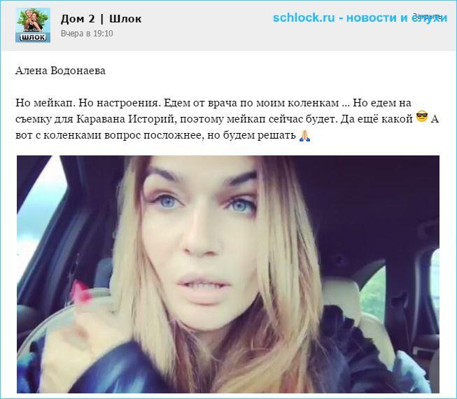 Алена Водонаева. Но мейкап. Но настроения